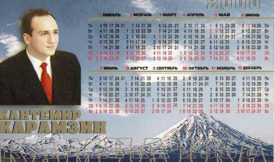 Предвыборный календарь Кантемира Карамзина