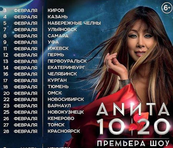Now Anita Tsoi is touring with a new program.