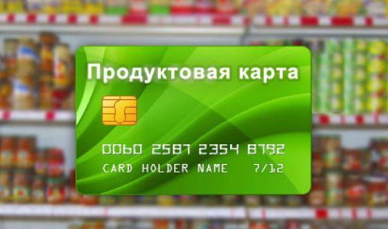Обозначен список продуктов, которые можно будет приобрести попродуктовым карточкам