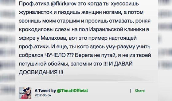 Timati Kirkorov Answer