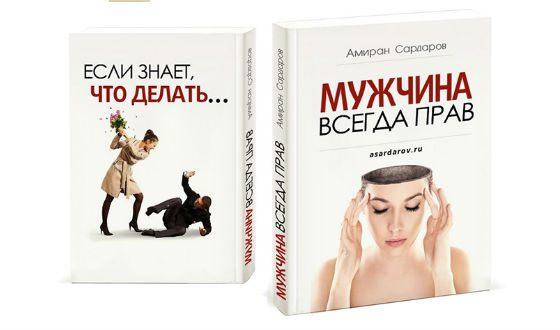 Биография Амирана Сардарова - Режиссеры.