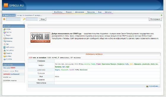 Так выглядел «предок» ВКонтакте
