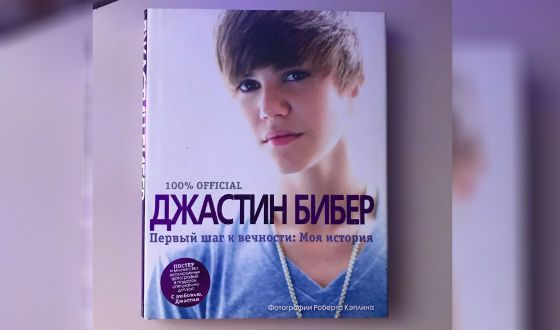 Autobiography of Justin Bieber is in Russian