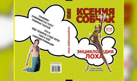 "The cover of ""Encyclopedia sucker"" from Ksenia Sobchak"