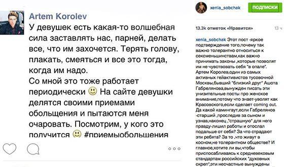 Ksenia Sobchak about Artem Korolev