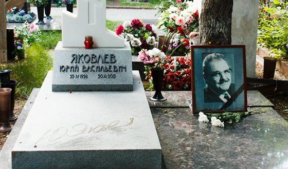Могила Юрия Яковлева