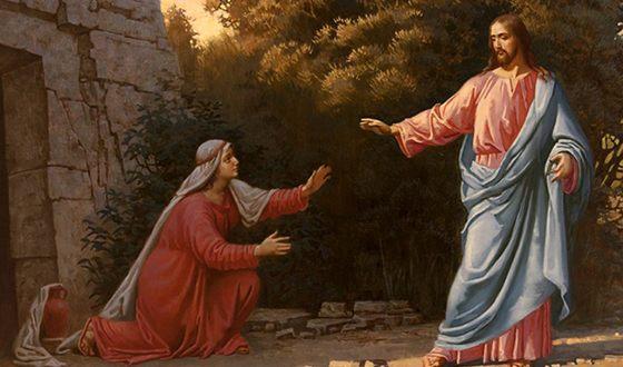Иисус Христос и Мария Магдалина