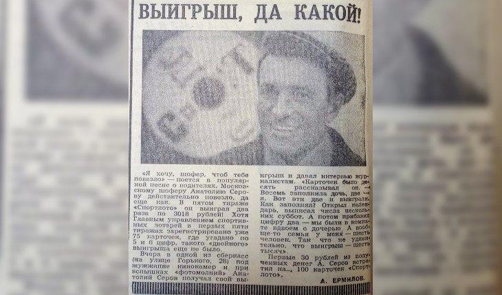 4 самых крупных выигрыша в советских лотереях