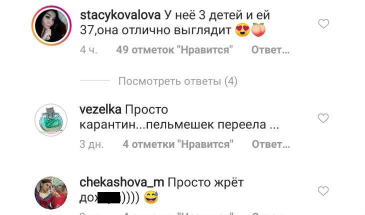 Комментарии из Instagram Анны Седоковой