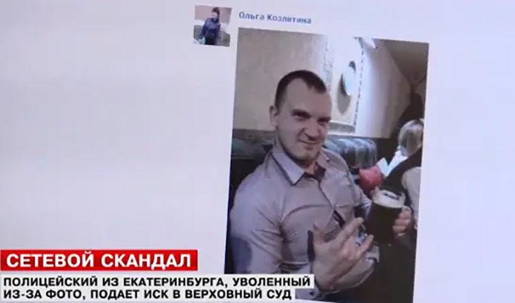 10 российских полицейских, потерявших работу из-за социальных сетей