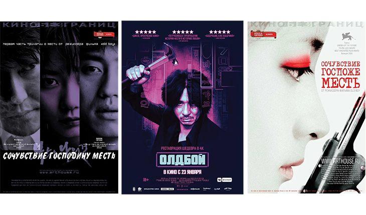 10 фильмов, чтобы начать знакомство с корейским кино