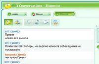 В ICQ постоянно стучатся неизвестные пользователи с сомнительными