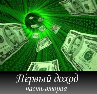 Электронные деньги все меньше отличаются от реальных