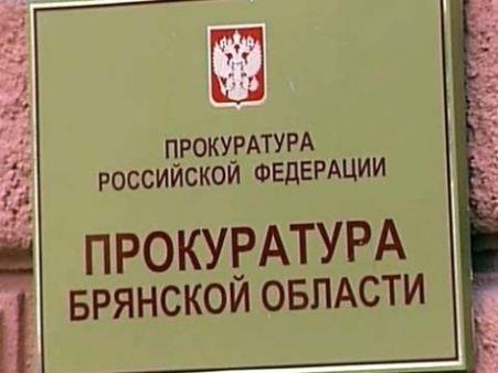 Прокуратура Брянской области выясняет причины аварии