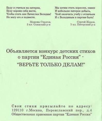 Конкурс стихов о Володине прошел в Саратовской области