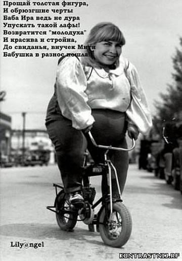 Антифанаты не устают издеваться над фотографиями Ирины Александровны