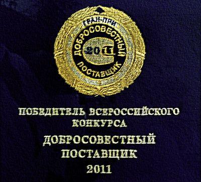 ОАО «ММК» удостоен премии «Добросовестный поставщик 2011»