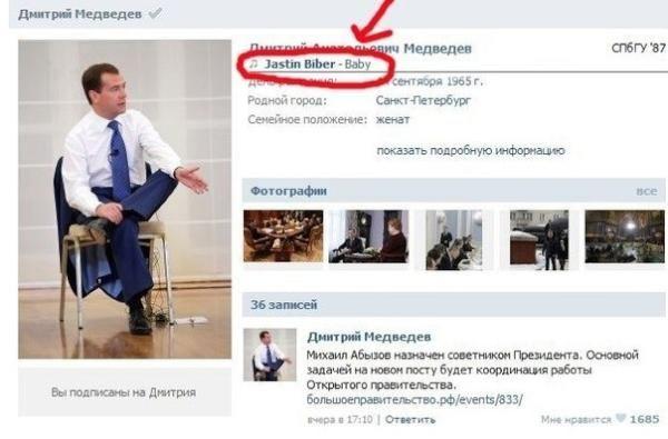 Дмитрий Медведев шагнул в социальные сети себе на голову