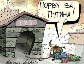 Творчество обитателей Интернета - поклонников Путина