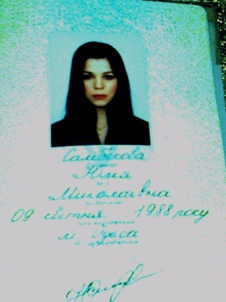 Новый паспорт Юлии Салибековой