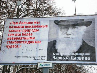Билборд с высказыванием Дарвина