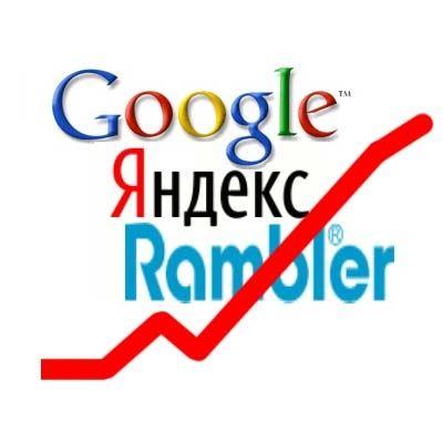 Оказаться в поисковиках - мечта каждого сайта