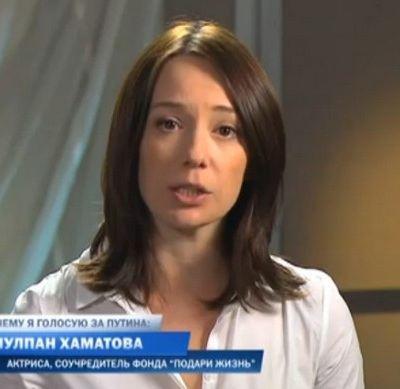 Чулпан Хаматова поддержала Владимира Путина