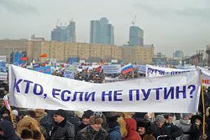 Сегодня в Москве проходит митинг в поддержку Путина