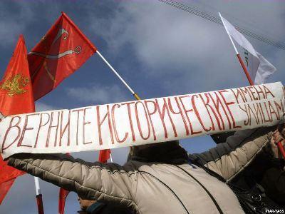 Питерцы выступают за возвращение улицам их исторических названий