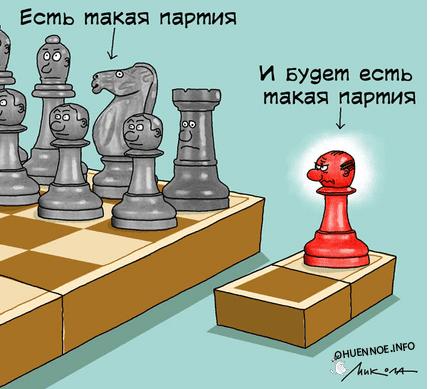карикатура «Партии»