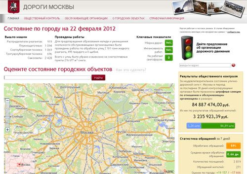 Так выглядит уже работающий проект «Дороги Москвы»