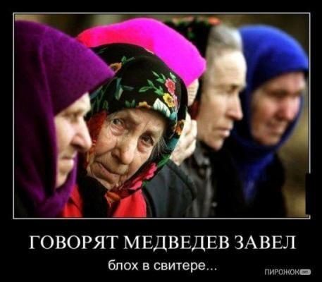 И бабули судачат о Твиттере