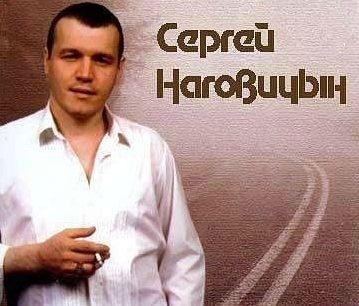 Биография Сергея Наговицына - Режиссеры.