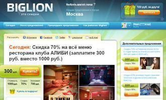 В России больше популярен Биглион