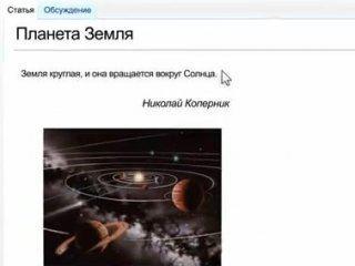 Нашлось в ролике место и Николаю Копернику, редактирующему википедию