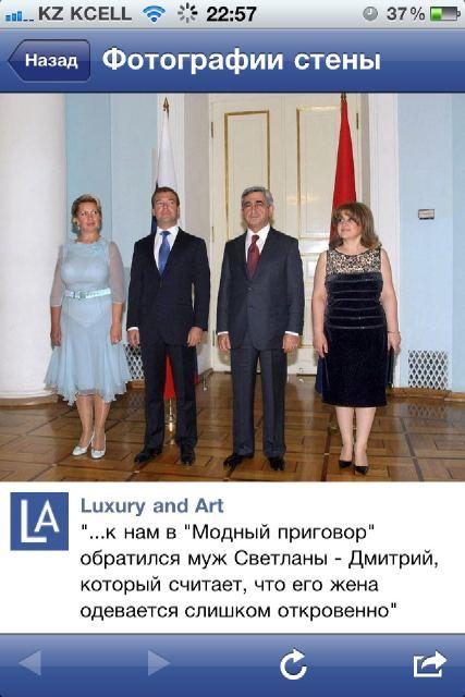 Светлана Медведева в прозрачном платье
