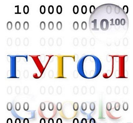 Число гугол