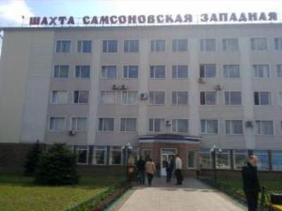 «Самсоновская-Западная» ПАО «Краснодонуголь»