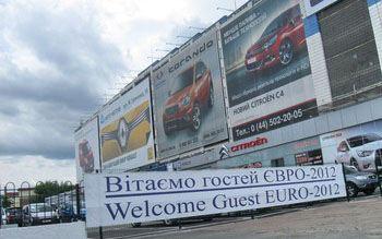 Что гости Евро-2012 делают со своими автомобилями в Киеве?