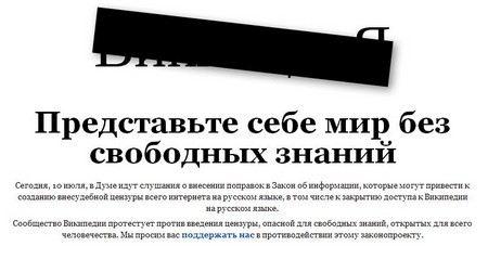 «Против введения цензуры в Интернете выступают Википедия, Яндекс, ЖЖ, Твиттер и другие сообщества»