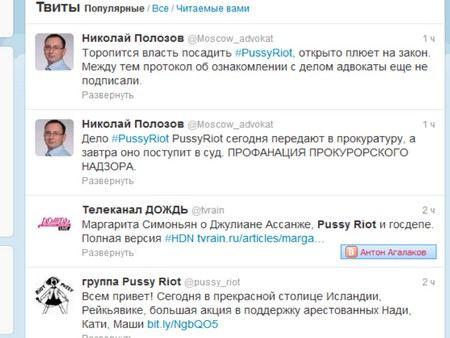 В социальных сетях появились резкие отзывы о деле «Pussy Riot»