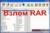 Описание Сборник программ для взлома RAR-паролей.Программы Круто