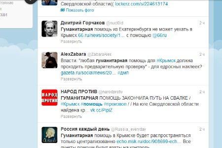 В интернет-сообществах активно обсуждают, какая помощь нужна в Крымске и как можно её отправить