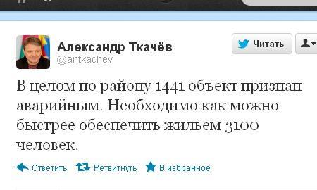 Александр Ткачев подсчитал, сколько жилья необходимо жителям Крымска