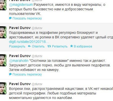 Павел Дуров в своем микроблоге опровергает нападки псевдоборцов с педофилами