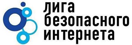 Лига безопасного интернета выступает в защиту социальной сети «ВКонтакте» и заявляет о борьбе с педофилией и детской порнографией
