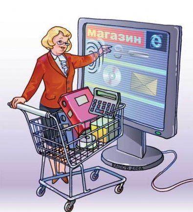 Онлайн-покупки доступны всем