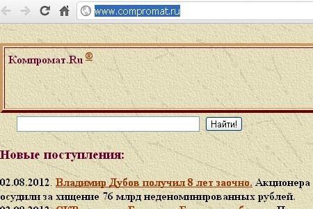 Московская прокуратура закрыла доступ к сайту «Компромат.ру» за клевету