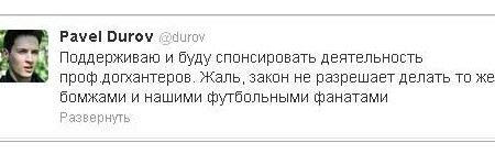 Павла Дурова подозревают в экстремизме и разжигании ненависти к бомжам и бездомным животным