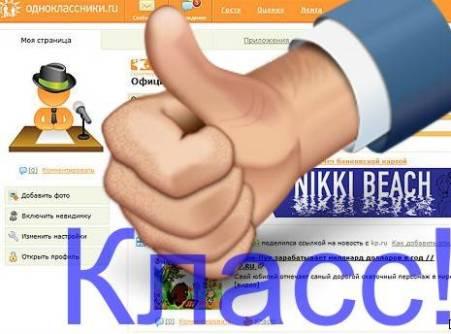 Одноклассники - любимый сайт